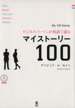 ビジネスパーソンが英語で語るマイストーリー100(CD-ROM1枚付)(単行本)
