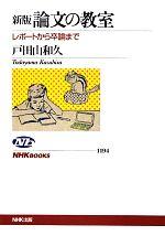 論文の教室 レポートから卒論まで(NHKブックス1194)(単行本)