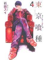 東京喰種 トーキョーグール(4)(ヤングジャンプC)(大人コミック)