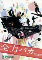 ゴールデンボンバー LIVE DVD「全力バカ」(2010/12/27@SHIBUYA-AX)(通常)(DVD)