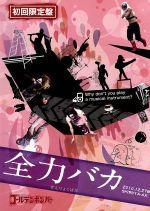 ゴールデンボンバー LIVE DVD「全力バカ」(2010/12/27@SHIBUYA-AX)(初回限定版)((特典DVD付))(通常)(DVD)