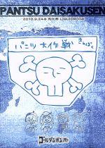 ゴールデンボンバー LIVE DVD「パンツ大作戦」(2010/9/24@恵比寿LIQUIDROOM)(通常)(DVD)