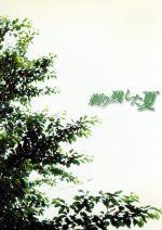 剃り残した夏(通常)(DVD)