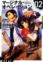 マージナル・オペレーション(星海社FICTIONS)(02)(単行本)