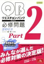 クエスチョン・バンク Extra必修問題(2013 Part2 第14版)