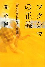 フクシマの正義 「日本の変わらなさ」との闘い(単行本)