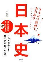日本史 スラスラ読めて丸わかり 写真・図版が豊富!エピソード満載!(単行本)
