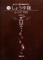 決定版 しょうゆ麹レシピ100 あっという間に絶品おかず!(単行本)