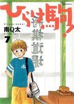 ひらけ駒!(7)(モーニングKC)(大人コミック)