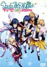 うたの☆プリンスさまっ♪ マジLOVELIVE 1000%(パンフレット付)(通常)(DVD)