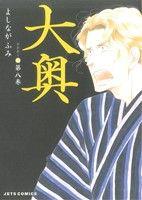 大奥(8)(ジェッツC)(大人コミック)