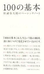 100の基本 松浦弥太郎のベーシックノート(新書)