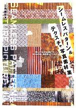シームレスパターン&テクスチャ写真素材集 美しくつながる連続パターン、ゆがみのない高品質なテクスチャ(DVD-ROM付)(単行本)