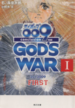 サイボーグ009 完結編 2012 009 conclusion GOD'S WAR(角川文庫)(I first)(文庫)
