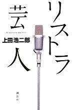 リストラ芸人(単行本)