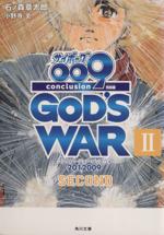 サイボーグ009 完結編 2012 009 conclusion GOD'S WAR(角川文庫)(Ⅱ)(文庫)