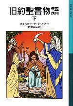 旧約聖書物語(岩波少年文庫607)(下)(児童書)