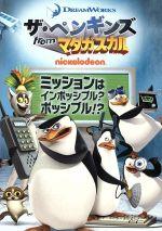 ザ・ペンギンズ from マダガスカル ミッションはインポッシブル?ポッシブル!?(通常)(DVD)