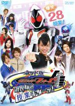 ネット版 仮面ライダーフォーゼ みんなで授業キターッ!(通常)(DVD)