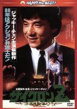 サイクロンZ 日本語吹替収録版(通常)(DVD)