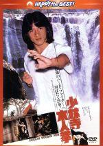 少林寺木人拳 日本語吹替収録版(通常)(DVD)