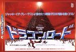 ドラゴンロード 日本語吹替収録版(通常)(DVD)