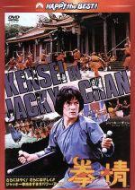 拳精 日本語吹替収録版(通常)(DVD)