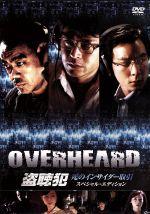 盗聴犯 死のインサイダー取引 スペシャル・エディション(通常)(DVD)