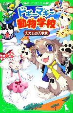 ドギーマギー動物学校 カムの入学式(角川つばさ文庫)(1)(児童書)