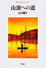 山頂への道(平凡社ライブラリー)(新書)