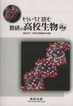 もういちど読む数研の高校生物(1)(単行本)