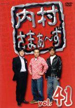 内村さまぁ~ず vol.41(通常)(DVD)