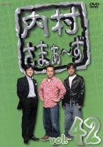 内村さまぁ~ず vol.42(通常)(DVD)
