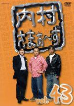 内村さまぁ~ず vol.43(通常)(DVD)