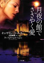 月夜の館でささやく愛(二見文庫ロマンス・コレクション)(文庫)