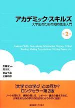 アカデミック・スキルズ 大学生のための知的技法入門(単行本)