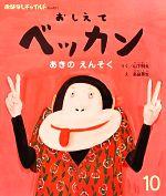 おしえてベッカン あきのえんそく(おはなしチャイルドNo.451)(児童書)
