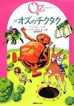 完訳 オズのチクタク(オズの魔法使いシリーズ8)(児童書)