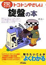トコトンやさしい旋盤の本(B&Tブックス今日からモノ知りシリーズ)(単行本)
