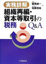実務詳解 組織再編・資本等取引の税務Q&A(単行本)