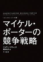エッセンシャル版 マイケル・ポーターの競争戦略(単行本)