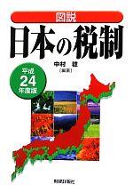 図説 日本の税制(平成24年度版)(単行本)