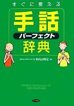 すぐに使える手話パーフェクト辞典(単行本)