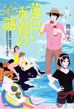 黄色い水着の謎 桑潟幸一准教授のスタイリッシュな生活 2(単行本)