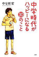 中学時代がハッピーになる30のこと(心の友だちシリーズ)(単行本)