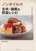 ノンオイルの玄米・雑穀&野菜レシピ(マイライフ645)(単行本)