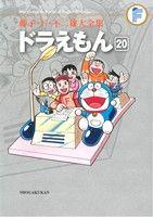 ドラえもん(藤子・F・不二雄大全集)(20)藤子・F・不二雄大全集