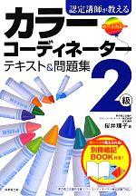 認定講師が教えるカラーコーディネーター2級テキスト&問題集(別冊暗記BOOK、赤シート付)(単行本)