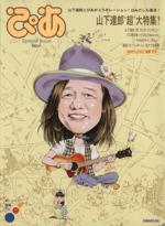 """ぴあ Special Issue-山下達郎""""超""""大特集号(ぴあMOOK)(単行本)"""