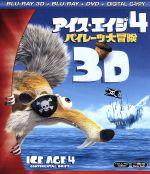 アイス・エイジ4 パイレーツ大冒険 3D・2Dブルーレイ&DVD(Blu-ray Disc)(BLU-RAY DISC)(DVD)